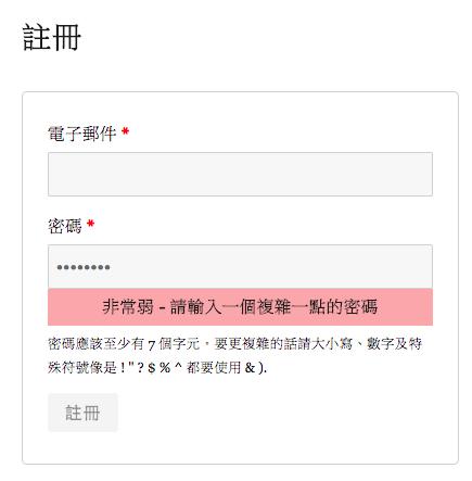 WooCommerce密碼強度限制