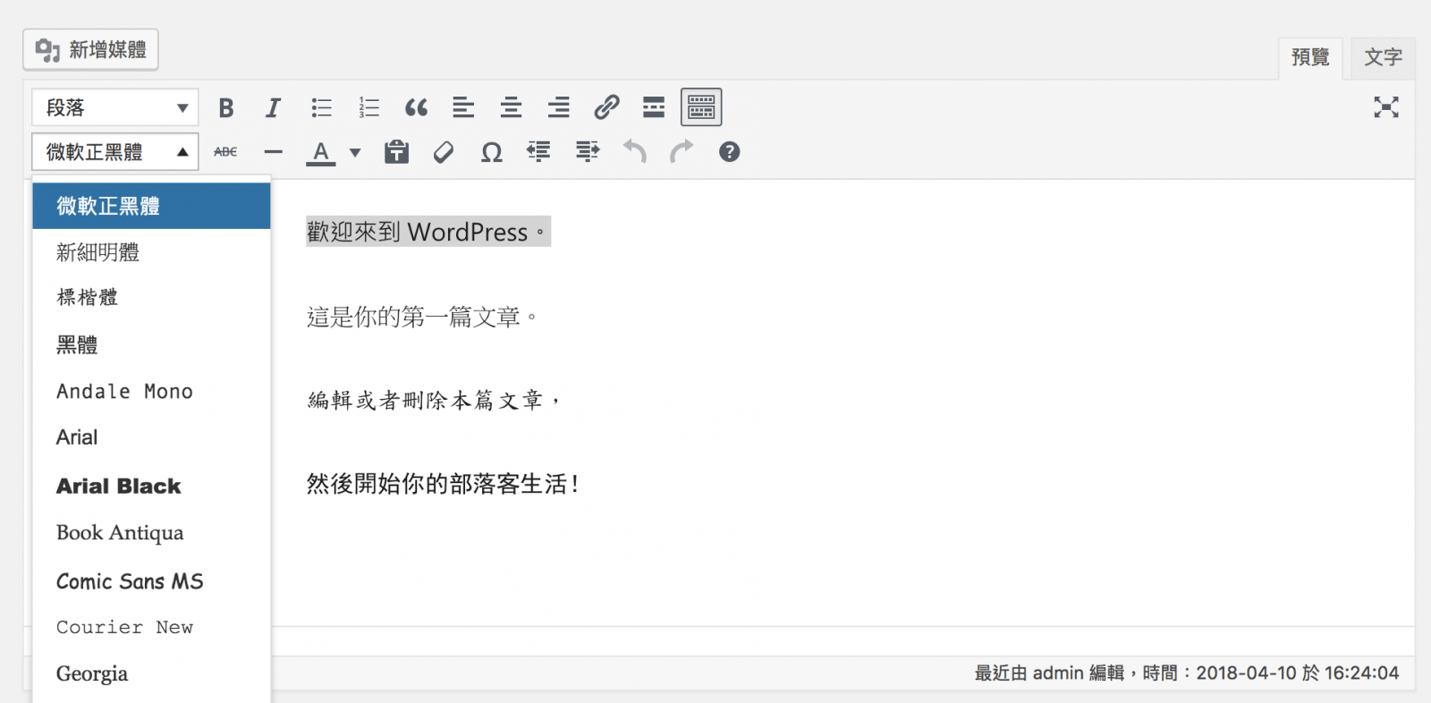 WordPress - 編輯文章新增中文字型選擇器(tiny_mce_before_init) - barryblogs.com