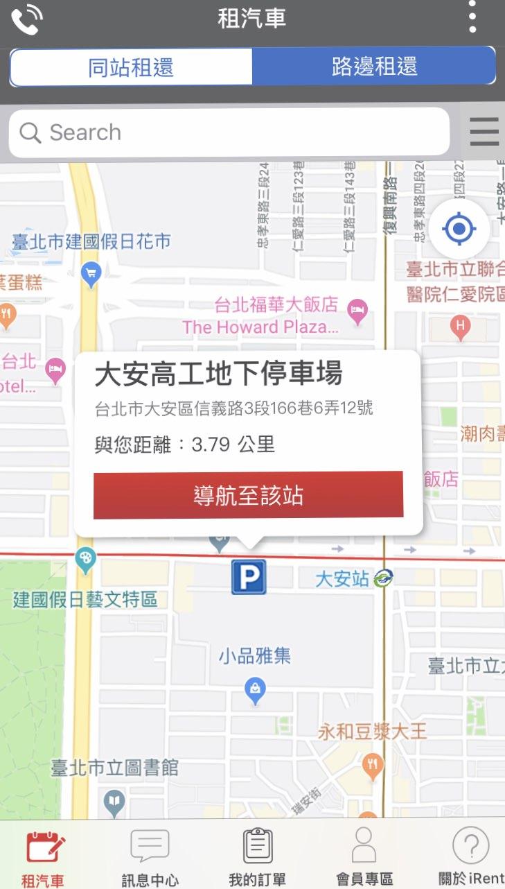 (圖) iRent 路邊租還 - 台北大安高工地下停車場