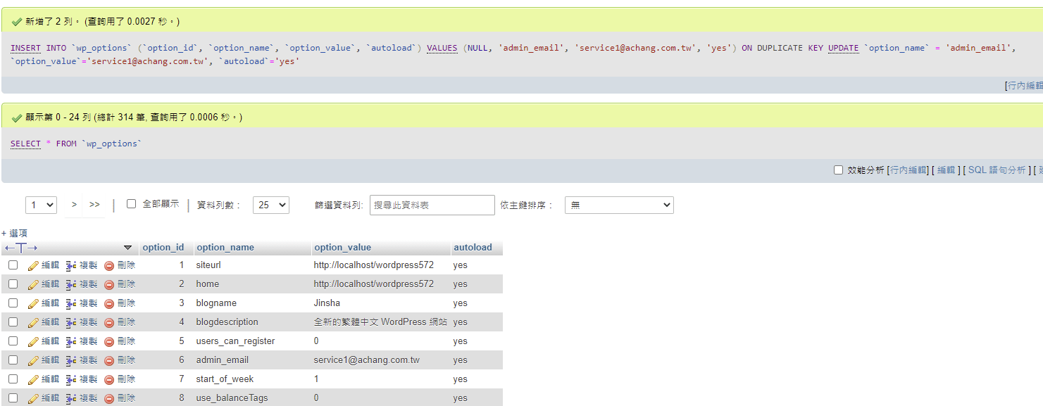 MySQL - 依條件更新或新增資料(UPDATE or INSERT WHERE / ON DUPLICATE KEY) - barryblogs.com